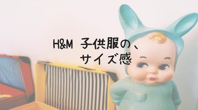 H&Mベビー服