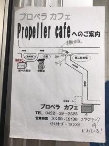 プロペラカフェ 地図