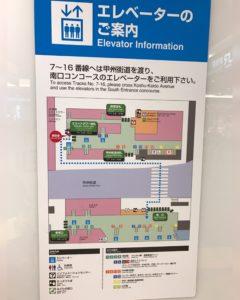 新宿新南口 エレベーター ホーム