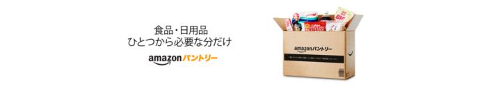 Amazonプライム パントリー