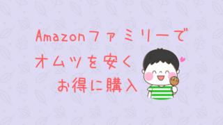 Amazonファミリー オムツ