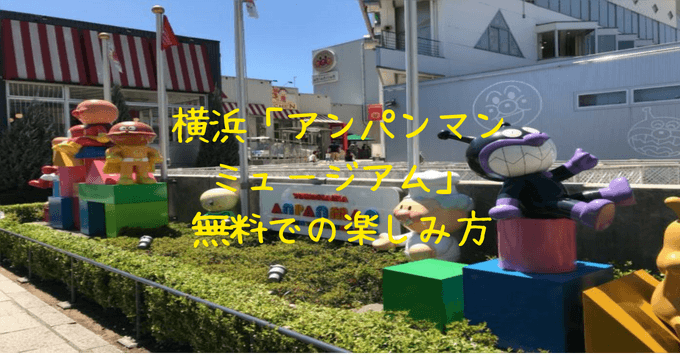 横浜アンパンマンミュージアム