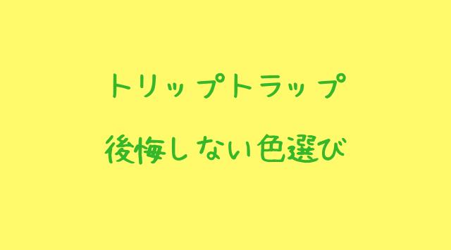 トリップトラップ  色選び
