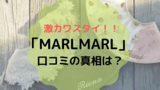 マールマール 口コミ
