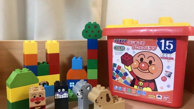 長く使えるおもちゃ 1歳